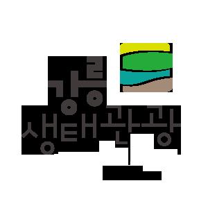 경포호·가시연습지 생태관광